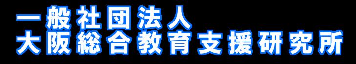 一般社団法人大阪総合教育支援研究所