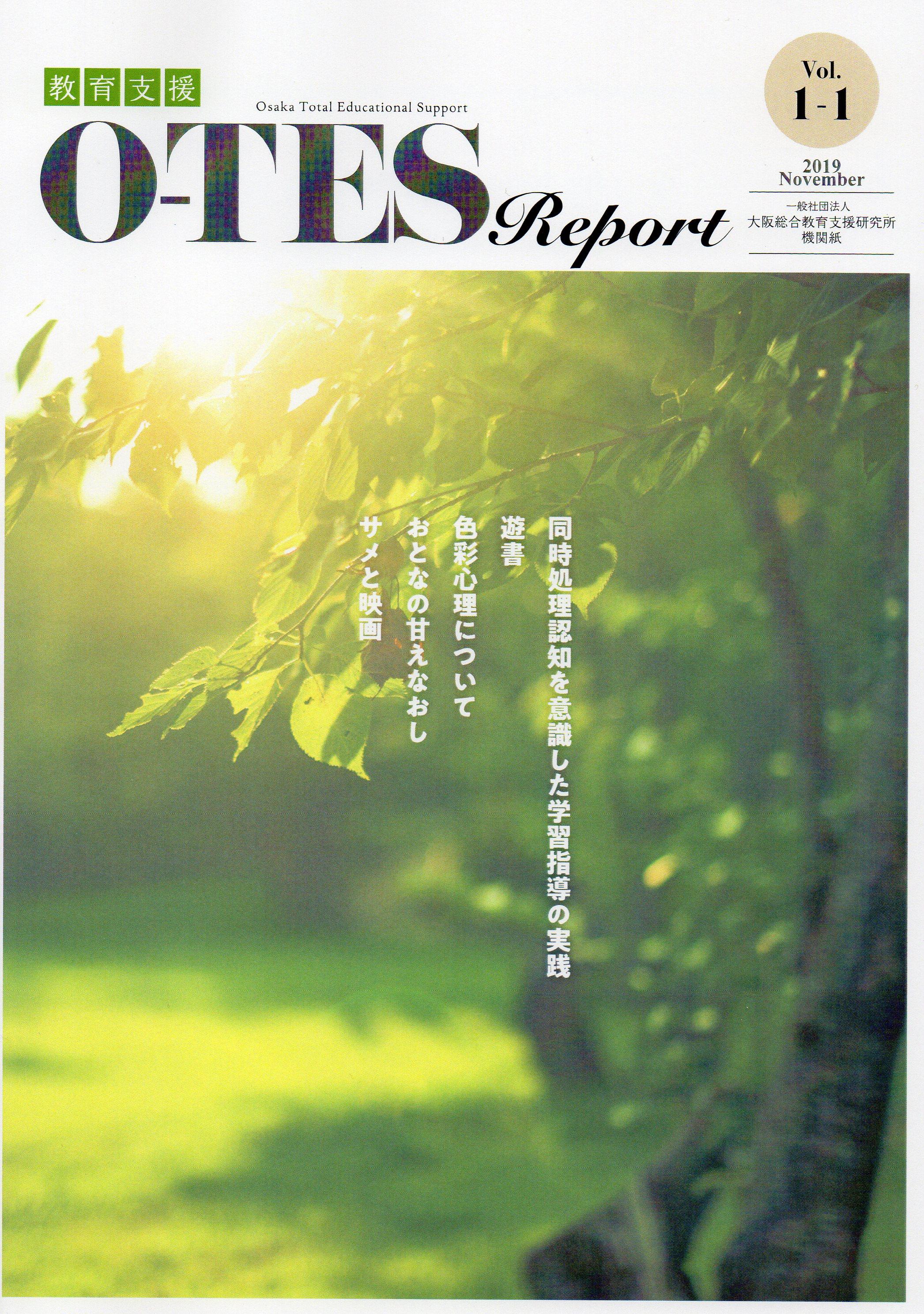 機関誌(Vol.1-1)